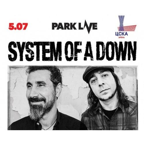 System of a down концерт в москве купить билеты афиша новинки кино в июле 2017